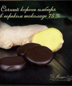 D. MUNGER цукаты корня имбиря в горьком шоколаде 120г